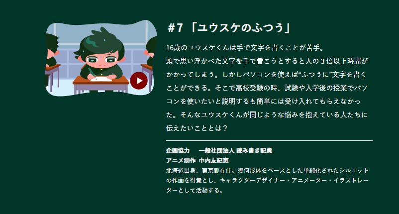 NHK ふつうってなんだろう? #7ユウスケのふつう